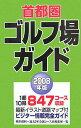 首都圏ゴルフ場ガイド(2008年版)