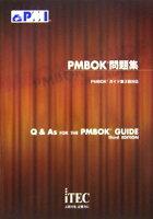 PMBOK問題集版対応