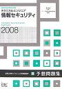 テクニカルエンジニア情報セキュリティ予想問題集(2008)