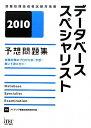データベーススペシャリスト予想問題集(2010)