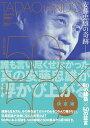 安藤忠雄の奇跡 50の建築×50の証言 (NA建築家シリーズ 特別編) [ 日経アーキテクチュア ]