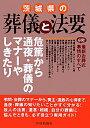 茨城県の葬儀と法要
