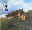 泥小屋探訪 奈良・山の辺の道 (Inax booklet) [ 小林澄夫 ]