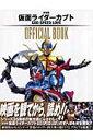 劇場版仮面ライダーカブトgod speed love official book