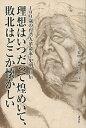 100歳の台湾人革命家・史明 自伝 理想はいつだって煌めいて、敗北はどこか懐かしい [ 史明 ]