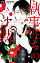 執事たちの沈黙 5 (フラワーコミックス) [ 桜田 雛 ]