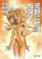 荒野に獣慟哭す(4)