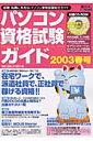 パソコン資格試験ガイド(2003春号)