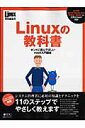 Linuxの教科書
