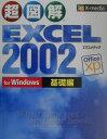 超図解Excel 2002 for Windows(基礎編)