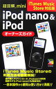 超図解mini iPod nano & iPodオーナーズガ