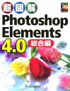 超図解Photoshop Elements 4.0総合編