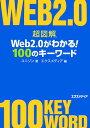 超図解Web 2.0がわかる!100のキーワード