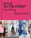 楽天楽天ブックスStyle on the Street: From Tokyo and Beyond STYLE ON THE STREET [ Rei Shito ]