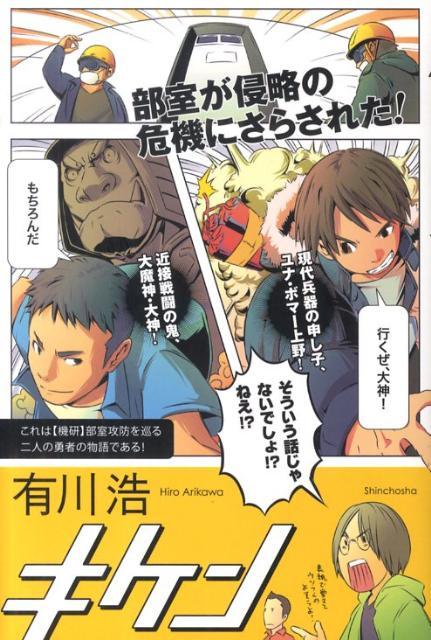キケン [ 有川浩 ]...:book:13461707