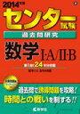 センター試験過去問研究数学1・A/2・B(2014)