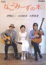 なごみーずの本 伊勢正三★太田裕美★大野真澄 (Acoustic guitar magazine)