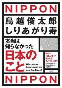 本当は知らなかった日本のこと