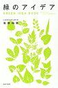 【送料無料】緑のアイデア