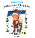【送料無料】クリスマスなんてだいっきらい! [ ひがしあきこ ]