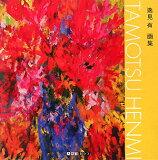 【】Tamotsu Henmi [ 逸見有 ]