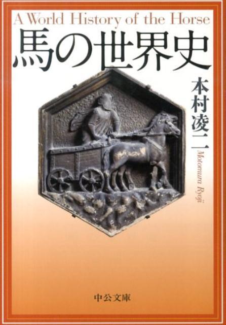 馬の世界史 (中公文庫) [ 本村凌二 ]