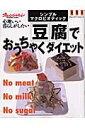 豆腐でおうちゃくダイエット