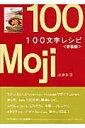 100文字レシピ新装版