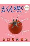がんを防ぐ「食」の本