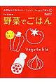 野菜でごはん