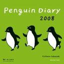 Penguin diary(2008)