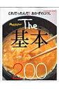 The基本200 [ 小田真規子 ]