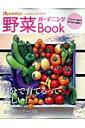 野菜ガーデニングbook