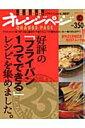 好評の「フライパン1つでできる」レシピを集めました。 いいとこどり保存版 (Orange page books)