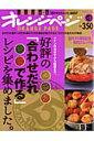 好評の「合わせだれで作る」レシピを集めました。 メインのおかずから副菜まで。 (Orange page books)