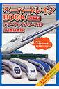 ペーパートレインbookジュニアパワーアップシリーズ(2) JR西日本版 (オレンジページムック)
