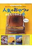 【】人気のおやつがおうちで作れる本
