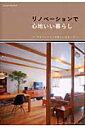 リノベーションで心地いい暮らし 中古マンションの新しい住まい方 (Orange page mook)