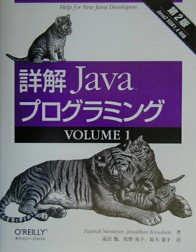 詳解Javaプログラミング(volume 1)第...の商品画像