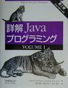 詳解Javaプログラミング(volume 1)第2版 [ パトリック・ニーメイヤー ]