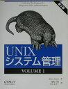 UNIXシステム管理(1(volume 1))第3版 [ アイリーン・フリッシュ ]