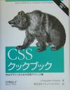CSSクックブック(第2版)