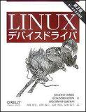 Linux设备驱动程序,第三版[Linuxデバイスドライバ第3版 [ ジョナサン・コルベット ]]
