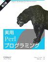 実用Perlプログラミング第2版