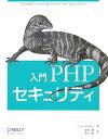 入門PHPセキュリティ [ クリス・シフレット ]