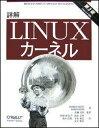 詳解Linuxカーネル第3版 Linux 2.6対応 [ ダニエル・P.ボベット ]