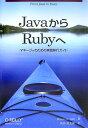 JavaからRubyへ