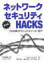 ネットワークセキュリティHACKS第2版 プロが使うテクニック&ツール100+ アンドリュー ロックハート
