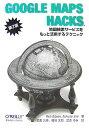 【送料無料】GOOGLE MAPS HACKS第2版 [ リッチ・ギブソン ]