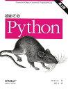 初めてのPython第3版